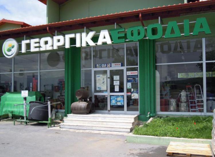 agroefodia1