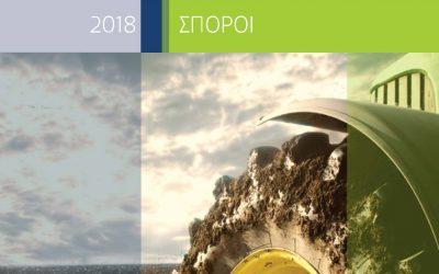 Νέος Κατάλογος Σπόρων 2018
