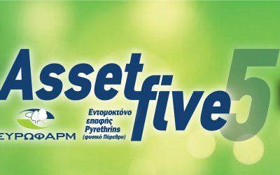 ΑSSET FIVE EC: Νέο προϊόν από την ΕΥΡΩΦΑΡΜ