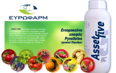 ASSET FIVE: Νέο εντομοκτόνο επαφής με φυσικό πύρεθρο από την ΕΥΡΩΦΑΡΜ
