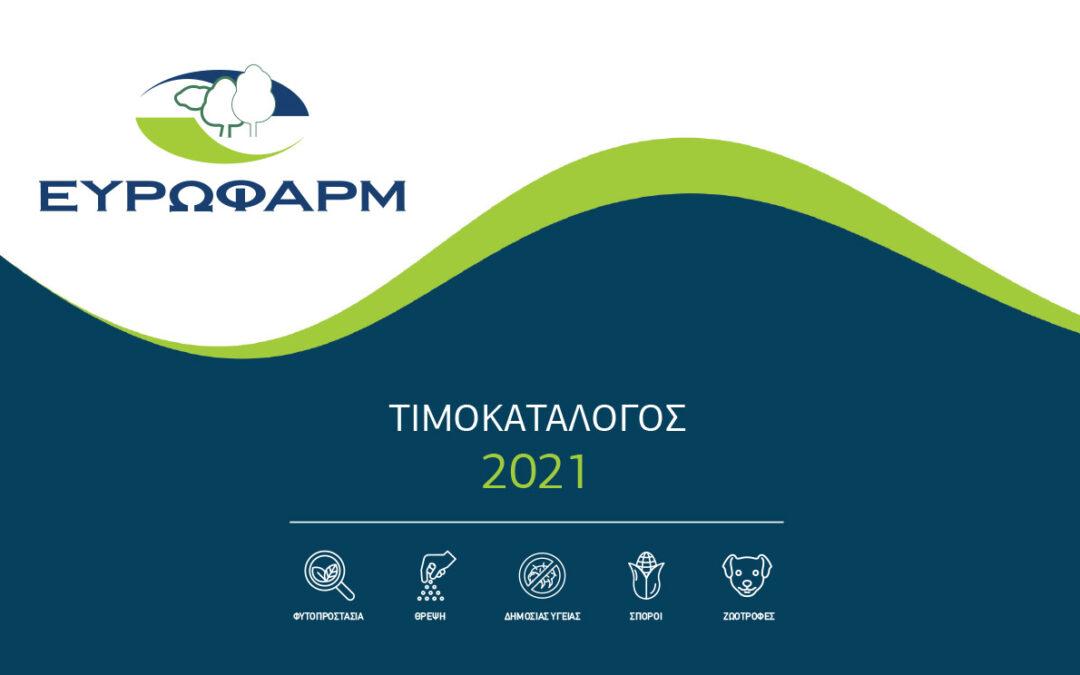 Νέος κατάλογος ΕΥΡΩΦΑΡΜ 2021